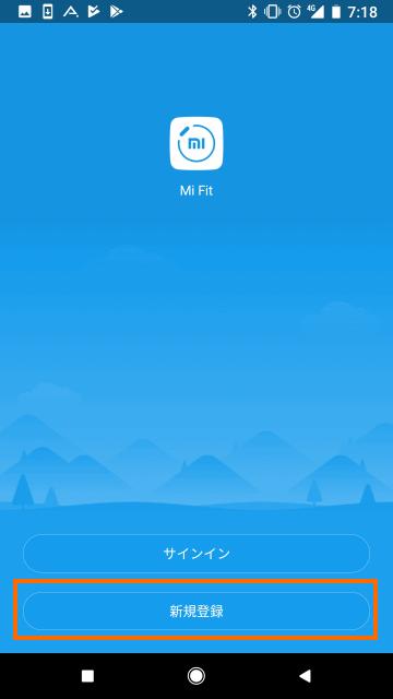 Mi Fitアプリ: 新規登録