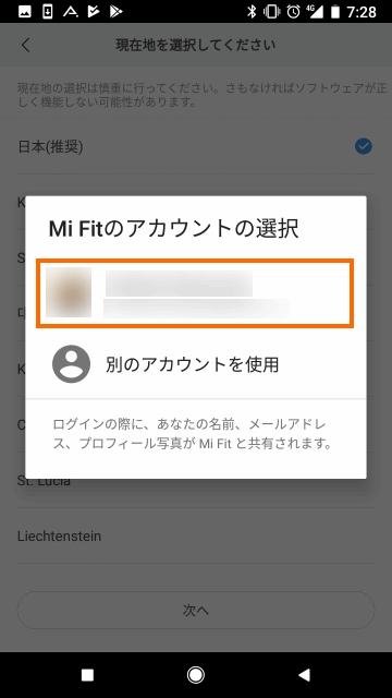 Mi Fitアプリ: Googleアカウントの選択