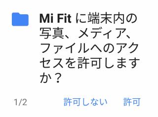 Mi Fitアプリ: メディアへのアクセス権