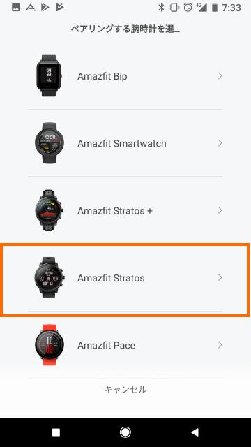 Mi Fitアプリ: Amazfit Stratosの選択