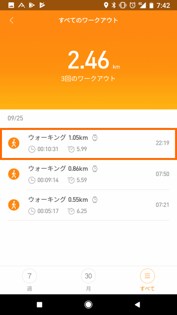 Mi Fitアプリ: ワークアウトの選択