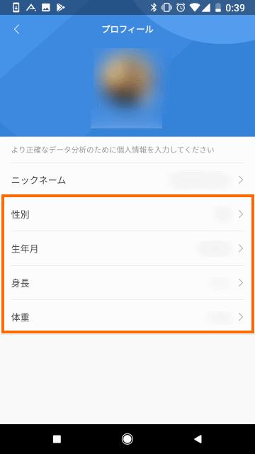 Mi Fitアプリ: プロフィールの設定