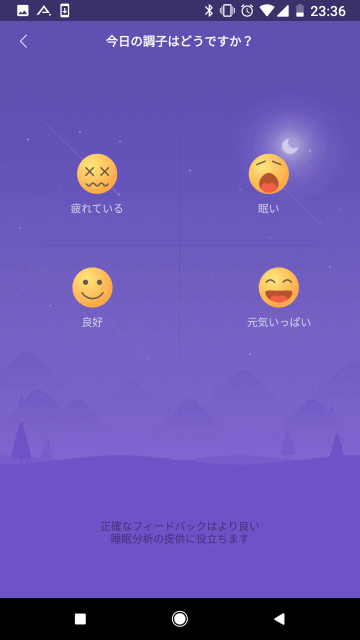 Mi Fitアプリ: 今日の調子