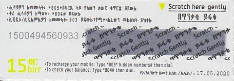 Ethio Telecomのリチャージカード 15ETB 裏