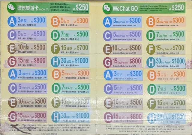 中華電信の価格表