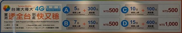 台湾モバイルの価格表 2