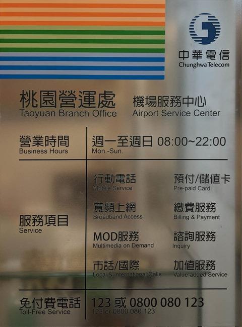 中華電信オフィスの営業時間