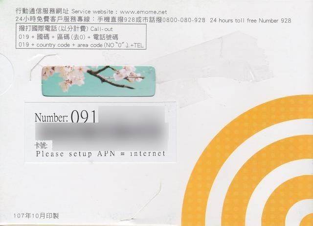 中華電信のプリペイドSIMカードのパッケージ 裏