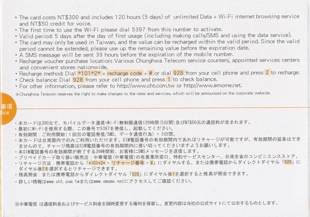 中華電信のプリペイドSIMカードのパッケージの説明