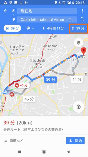 Google Mapでのルート検索