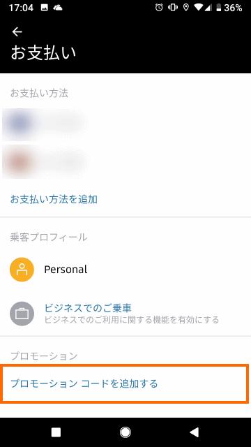 プロモーションコードを追加する、を選択