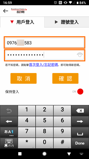 電話番号とパスワードを入力