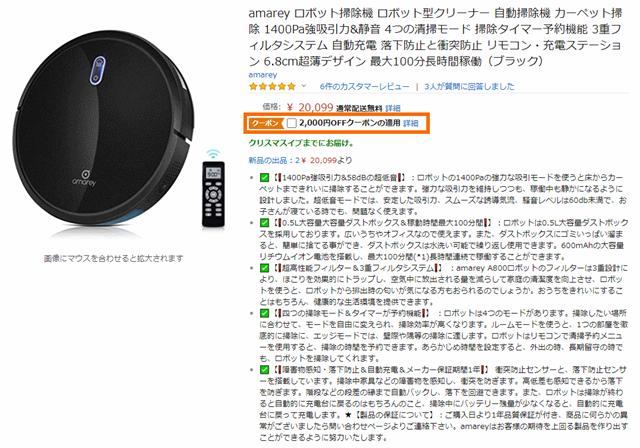 日本のAmazonでの販売