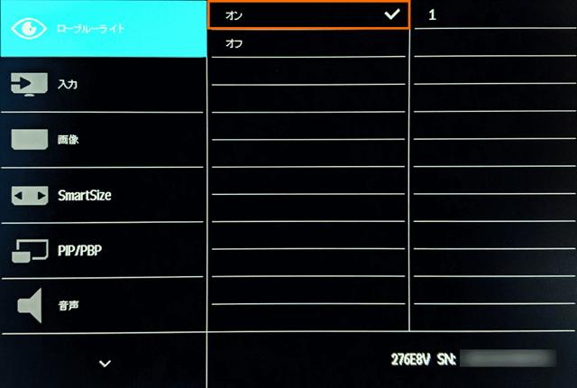 ブルーライト軽減モードの選択