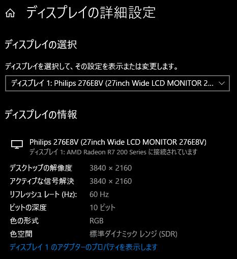 ディスプレイの詳細設定 (Windows10)