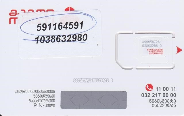 MagtiComのプリペイドSIMカード 裏