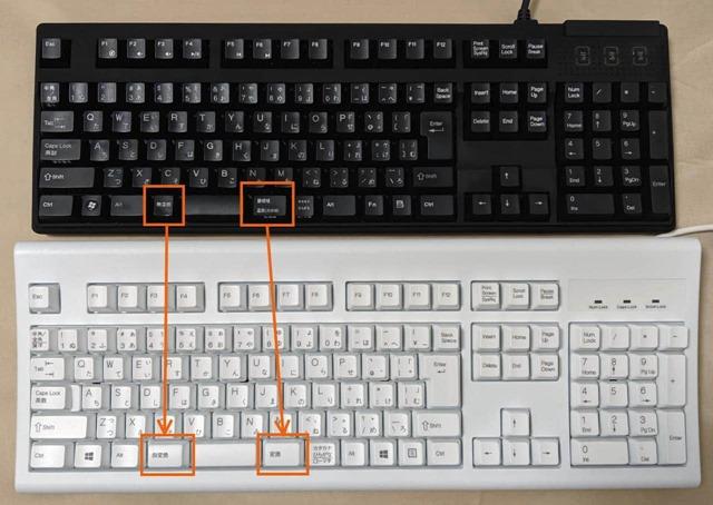 無変換キーと変換キーの場所