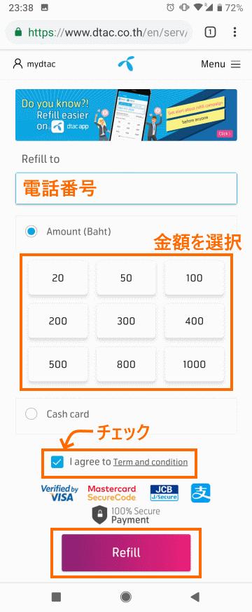 クレジットカードでのTOP UP 2
