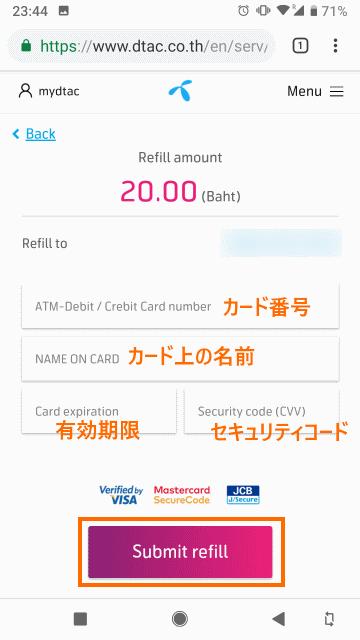 クレジットカードでのTOP UP 4