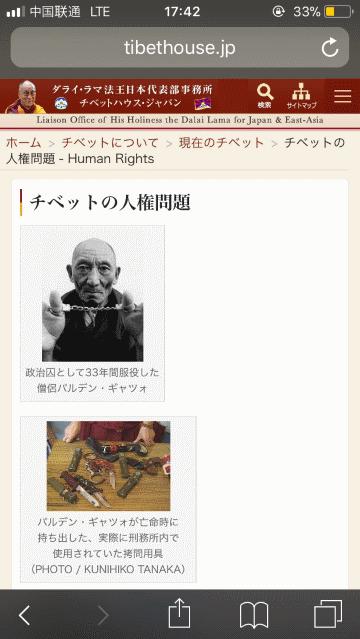 チベット人権で検索