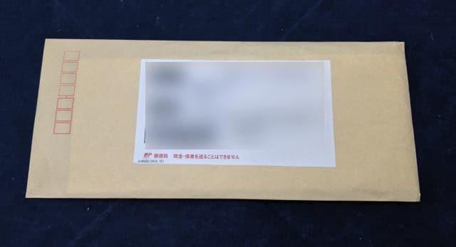 配送時の封筒