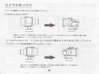 iSteady Proの説明書 4