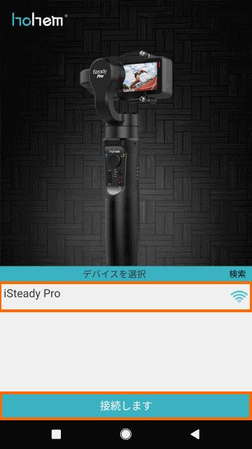 iSteady Proとの接続