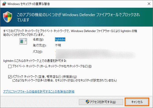 Windowsのセキュリティの警告
