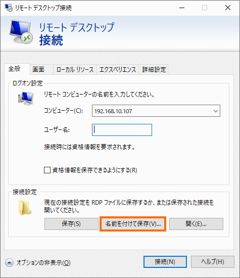 リモートデスクトップの接続を保存