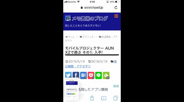 AUN X2にミラーリングしたWeb画面