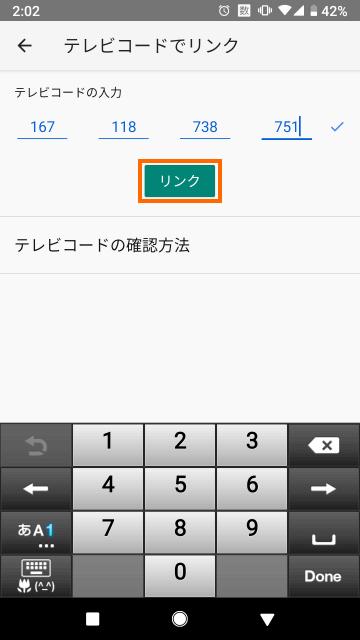 Android - テレビコードを入力してリンク