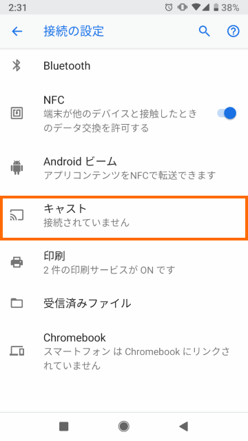 Android - キャストを選択