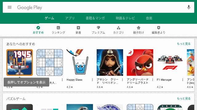 Google Playの画面
