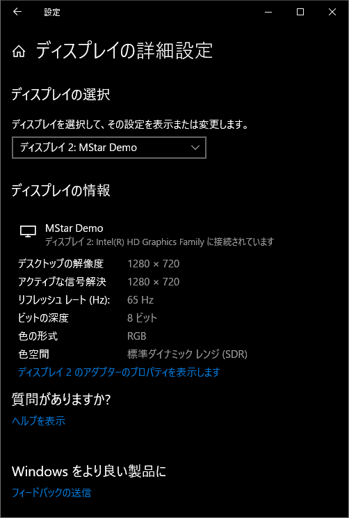 WindowsによるAUN X2のディスプレイ情報