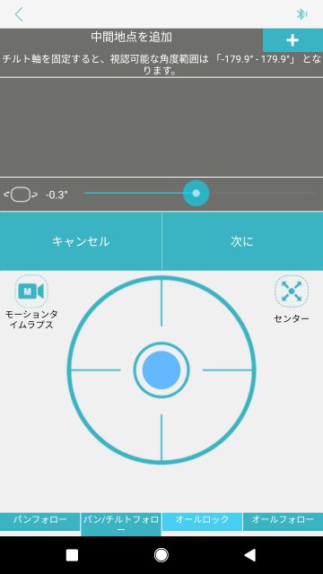 モーションタイムラプス画面