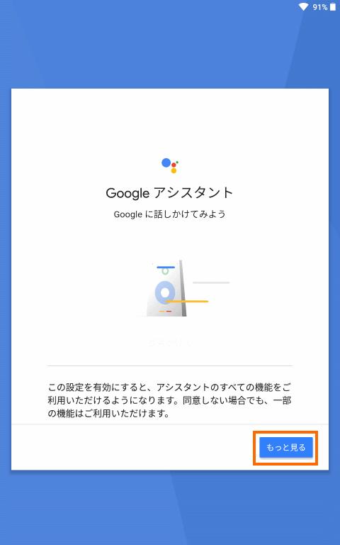 Googleアシスタントについて