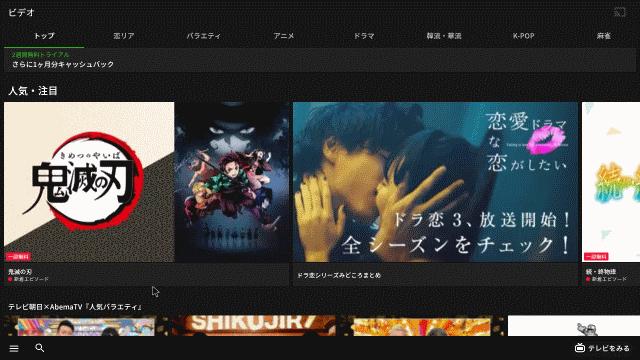 AbemaTVの画面
