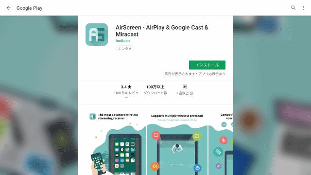 AirScreenをインストール