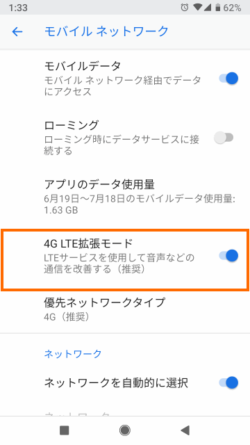 AndroidでVoLTEを有効化