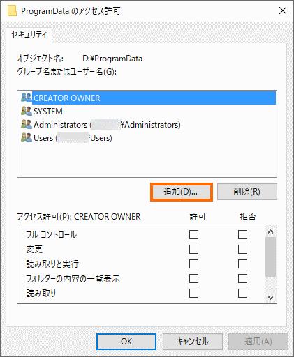 ユーザを追加