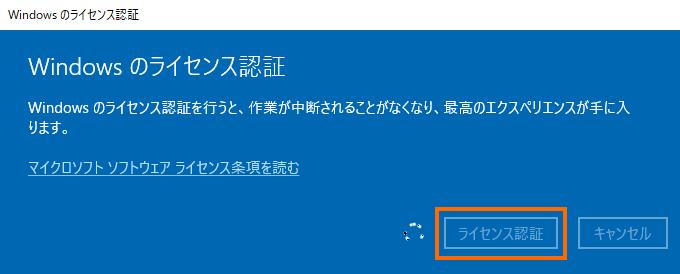 Windows7のプロダクトキーによるライセンス認証