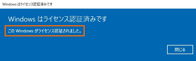 Windows10のライセンス認証に成功
