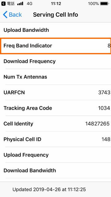 韓国での電波状況 (iPhone)