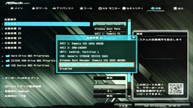 起動デバイスの切替 (GPT)
