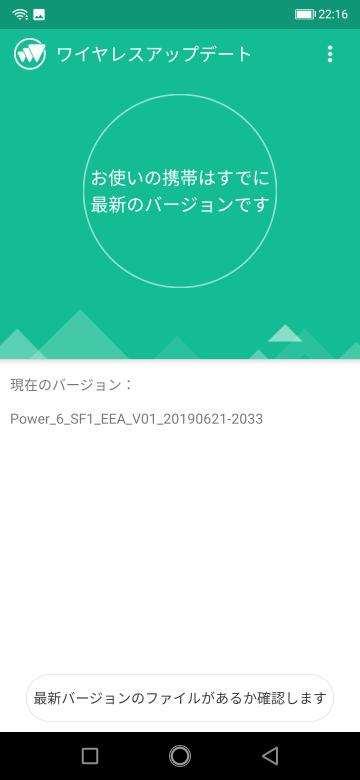 EU版ROMのワイヤレスアップデート