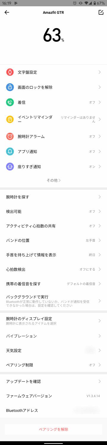 Amazfit Appでの設定メニュー