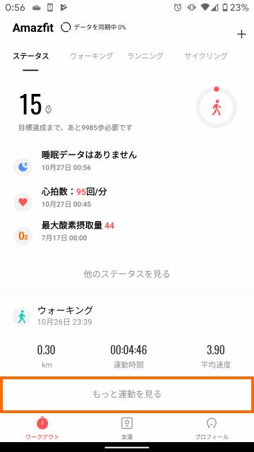Amazfitアプリの画面