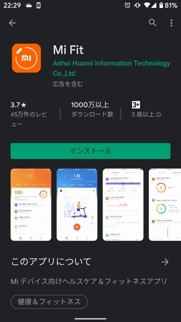Mi Fitアプリ