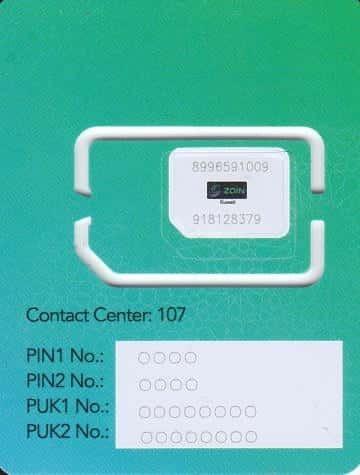 ZainのプリペイドSIMカード 2