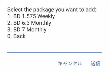 購入できるパッケージ